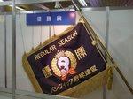 パリーグ優勝旗