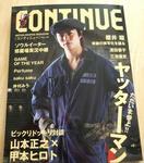 「CONTINUE Vol.44」表紙